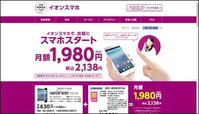 aeon-smartphone2